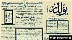 """Йолдыз"" газеты, Казан 21 апрель, 1917 ел (№1784)"