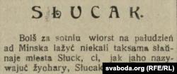 Homan № 19 (215). Wilnia, 5.03.1918