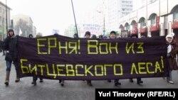 """Экологи на шествии """"За честные выборы"""" в Москве, 4 февраля 2012"""