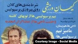 کیهان ورزشی. شماره ۴ خرداد ۵۳