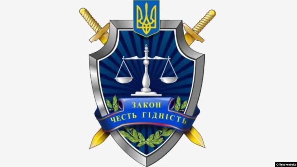 Картинки по запросу логотип прокуратура