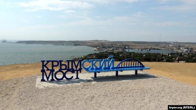 Лавка «Крымский мост» на горе Митридат в Керчи. 18 августа 2017 года