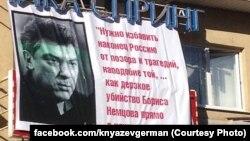 Баннер с портретом Бориса Немцова и цитатой Владимира Путина в Нижнем Новгороде