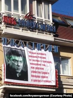 Баннер с цитатой слов Путина, который полиция сняла для проверки на экстремизм