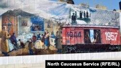 Аух, Дагестан. Баннер, посвященный годовщине депортации вайнахов