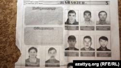 """Страница газеты """"Жанаозен"""" от 21 января 2012 года с объявлением прокурора и фотографиями поcтрадавших в событиях в Жанаозене. Поселок Кызылсай Мангистауской области. 14 февраля 2012 года."""