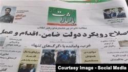 Iran-Ya lesarat- page