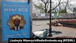 Разбитый палаточный городок активистов, требующих отставки мэра Одессы Геннадия Труханова, 26 апреля 2016
