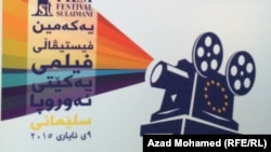 من ملصق مهرجان الفلم الاوروبي في السليمانية