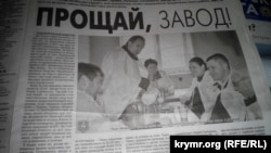 Завод «Крыммолоко» закрыли из-за куска земли, пишет «Крымское время»