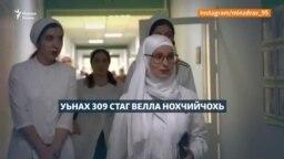 300 сов стаг велла лоруш ву Нохчийчохь коронавирусах