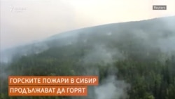 Пожарът в Сибир отблизо