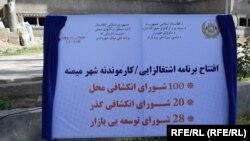 افتتاح برنامه اشتغالزایی در ولایت فاریاب