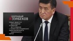 Қырғыздың жаңа президенті