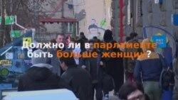 Жители Тбилиси - о гендерных квотах (опрос)