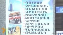Հայաստանցիները շարունակում են նախընտրել արտերկրյա հանգիստը
