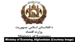 د افغانستان د اقتصاد وزارت