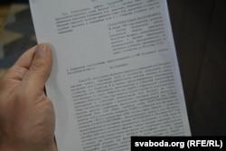 Вызначэньне суду Смаргонскага раёну