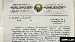 """АОКАдан келган огоҳлантириш хати. """"Газета.uz""""дан олинди."""