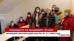 Обращение жителей Иркутск к Путину по поводу решения суда о сносе их многоквартирного дома