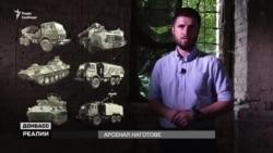 Чим Росія озброює бойовиків на Донбасі? – відео