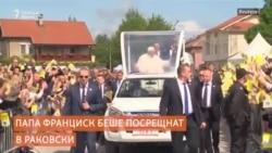 """""""Нашият закон е любовта"""". Как Раковски посрещна папата"""