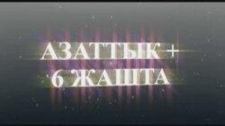 """""""Азаттык+"""" 6 жашта: жаратмандар кимдер?"""