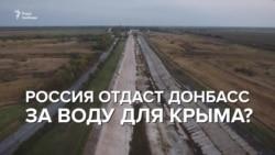 Росія обміняє Крим на Донбас? | Донбас Реалії