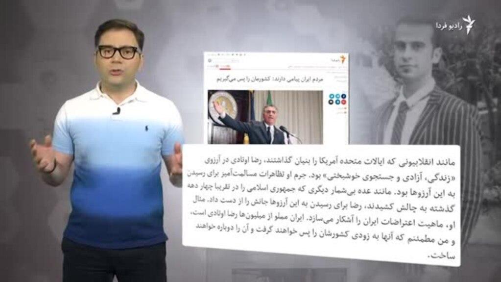 بحث بر سر شعار «ایران را پس میگیریم» در یادداشت رضا پهلوی