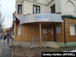 Филиал местного банка в Донецке