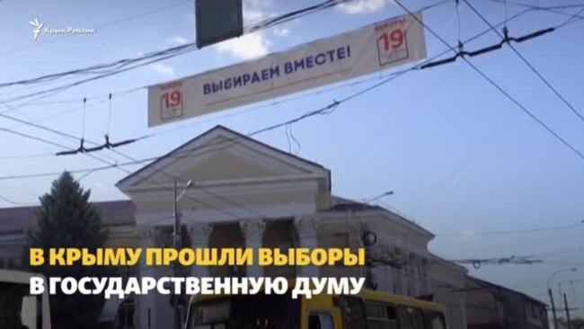Конь в пальто, «вбросы» и Цой. Как прошли выборы в Крыму (видео)