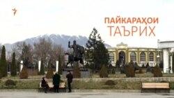 Пайкараҳои Боғи Парчами Душанбе