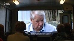 Десять лет без Ельцина: разделенная память нации