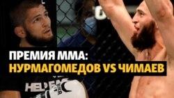 Чимаев или Нурмагомедов – кому достанется премия MMA?