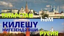 Татарстан һәм Русия килешү нигезендә яши