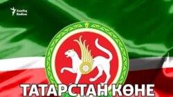 Татарстан турында 5 кызыклы факт