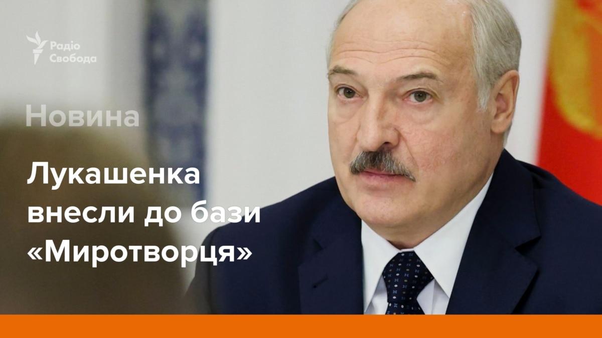 Лукашенко внесли в базу «Миротворца»