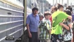 Коли пустять потяги з Києва в Донецьк?