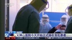 Першу групу хворих на коронавірус прийняли в новозбудованій лікарні в Ухані – відео