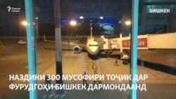 Наздики 300 мусофири тоҷик дар фурудгоҳи Бишкек дармондаанд