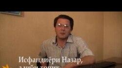 Тасаллияти Исфандиёри Назар нисбати марги Симин Беҳбаҳонӣ