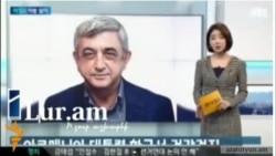Կորեական արձակուրդ. Նախագահ Սարգսյանը վերականգնողական բուժում է ստացել Սեուլում