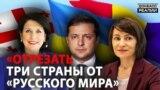 Україна, Грузія, Молдова: як будуть протистояти Росії?