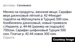 Объявление Ольги Решетниковой, март 2021 г.