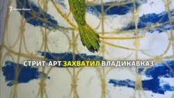 Cтрит-арт захватил Владикавказ