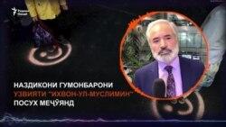 """Наздикони гумонбарони узвияти """"Ихвон-ул-муслимин"""" посух меҷӯянд"""
