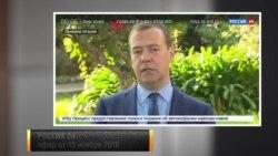 Дмитрий Медведев об участии в Давосском форуме