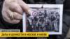 Дороги к свободе. Даты и ценности в Москве и Киеве