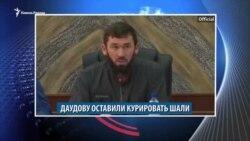Видеоновости Кавказа 30 октября
