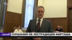 Суд в Австрии рассматривает сегодня вопрос об экстрадиции в США украинского олигарха Дмитрия Фирташа